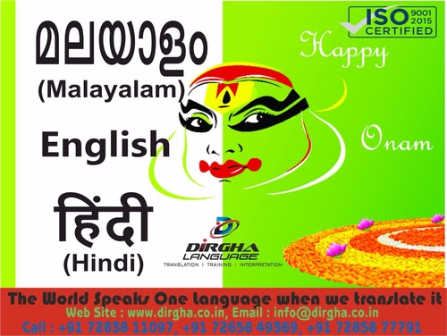 English to Malayalam Language Translation in Vadodara