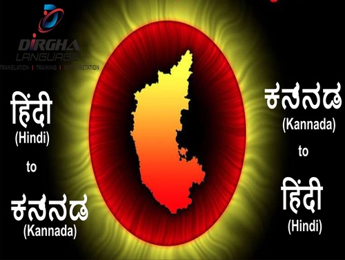 Kannada to English Language Translation in Vadodara